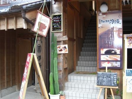 091031珈琲浪漫.JPG